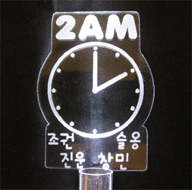 2am fanlight